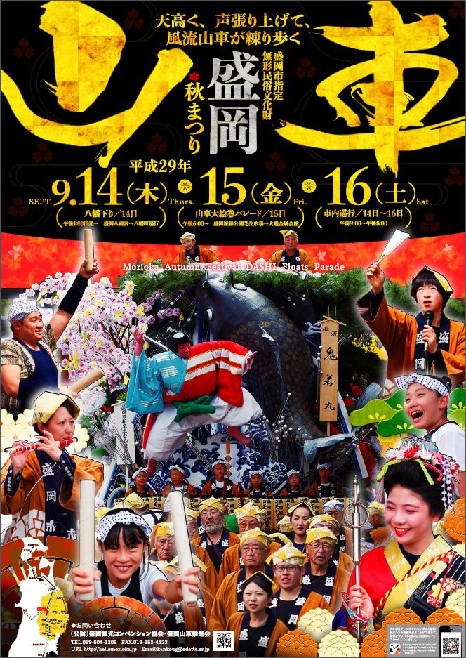 盛岡秋祭りポスター