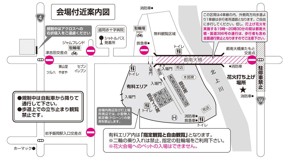 盛岡花火の祭典2018会場案内図